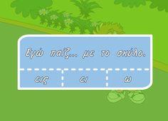 """Ένα ελληνικό site γεμάτο εκπαιδευτικές δραστηριότητες για παιδάκια της Α"""", Β΄και Γ΄Δημοτικού!"""