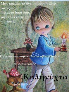 Good Night, Good Morning, Advice Quotes, Greek Quotes, Art Of Living, True Words, Picture Quotes, Smurfs, Cool Pictures