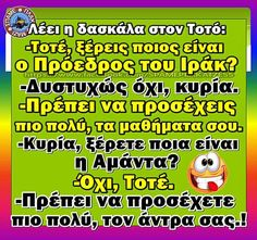 Leei oi daskala.. Greek Memes, Funny Greek, Funny Moments, Funny Photos, Sentences, Haha, Comedy, Jokes, Wisdom