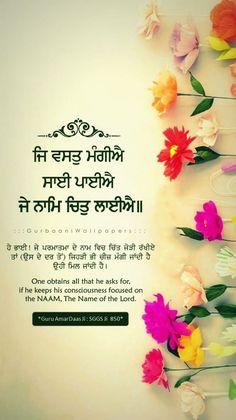 ਵਾਹਿਗੁਰੂ ਜੀ 🌹🌹🙏🙏 Sikh Quotes, Gurbani Quotes, Indian Quotes, Holy Quotes, Punjabi Quotes, Truth Quotes, Wisdom Quotes, Qoutes, Guru Granth Sahib Quotes