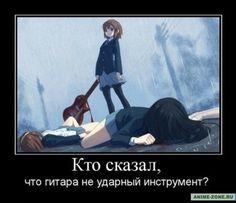Nightcore - Run Devil Run Anime Mems, Betrayal Quotes, Otaku Issues, Happy Memes, Anime Motivational Posters, Anime One, My Mood, Yandere, Manga