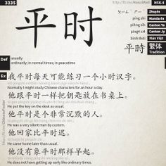 píng shí - 平时 - hsk4 - usually; ordinarily, in normal times, in peacetime