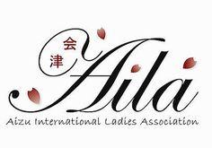 異文化教育、国際交流促進、人材育成~会津から海外へ、海外から会津へ~