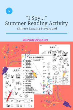 Reading activity i spy - chinese summer reading playground Education Quotes For Teachers, Quotes For Students, Education English, Elementary Education, Reading Activities, Summer Activities, I Spy, Video Games For Kids, Worksheets For Kids