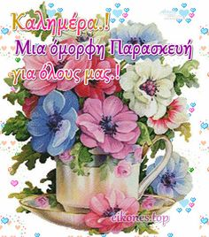 This counted cross stitch pattern of an Anemone Teacup was created from the beautiful Artwork of Don Squires. Quotes About New Year, Year Quotes, 1 Gif, Counted Cross Stitch Patterns, Good Morning Quotes, Beautiful Artwork, Cross Stitching, Tea Cups, Floral Wreath