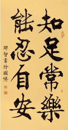 Compare to of the peoples in the world, we're super lucky than. Calligraphy Words, Chinese Calligraphy, Caligraphy, Chinese Words, Chinese Symbols, Chinese Artwork, Chinese Painting, Museum Of Curiosity, Animated Emoticons