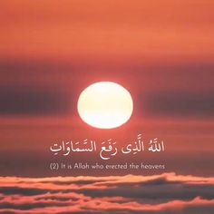 Best Quran Quotes, Best Islamic Quotes, Islamic Phrases, Beautiful Islamic Quotes, Quran Quotes Inspirational, Muslim Quotes, Sabr Islam, Islam Quran, Thoughts