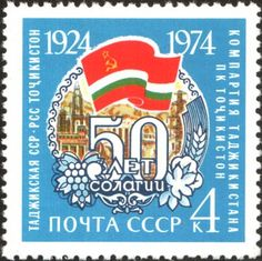 The flag of the Tajik Soviet Socialist Republic was a nod to the republic's Persian-influenced culture and contained red, green, white and a yellow hammer with sickle. This flag was introduced in 1953, and served as it's flag till 1991 following Tajikistan's independence. Soviet Union, The Republic, Stamp Collecting, 50th Anniversary, Persian, Flag, Red Green, Yellow, Russia