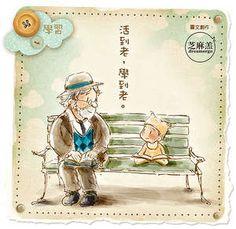 《晴報》專欄─芝麻羔 「夢芝旅」夢想篇-學習