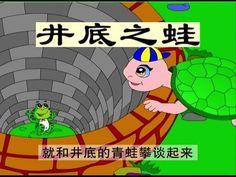 经典成语故事【井底之蛙】