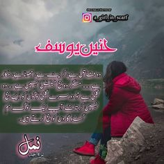 #haneenyousuf #namal #namal_novel #namalians #nimraahmed #nemrahahmed #nemrah_ahmed #nimrahahmed #a_girl_in_scarf #urduwriter #urdupoetry… Namal Novel, Urdu Quotes, Qoutes, Quotes From Novels, Urdu Novels, Finding Love, Urdu Poetry, Love Quotes, Writer