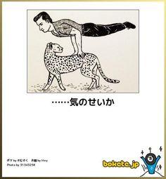 Funny Images, Funny Pictures, Comic Sans, Look Alike, Funny Comics, Dankest Memes, Geek Stuff, Manga, Humor