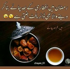 Dua For Ramadan, Ramzan Eid, Tea Lover Quotes, The Chai, Dp For Whatsapp, Raspberry Ketones, My Tea, Tea Time, Herbalism