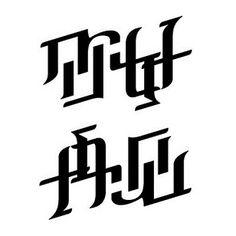 Chinese typography / 你好/再見