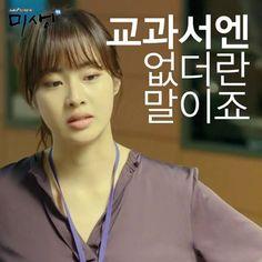 Misaeng: Kang So Ra Sora, Kdrama, Korean Dramas