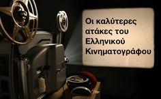 Οι κορυφαίες στιγμές γέλιου από τη χρυσή εποχή του ελληνικού κινηματογράφου σε ένα μοναδικό αφιέρωμα που πρέπει να δείτε! (video)