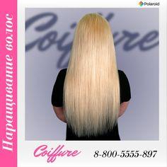 Записаться на наращивание волос в Москве можно по телефону:  8 (499) 703 31 06!  Наш сайт: hochu-narastit-volosy.ru.   Хочу нарастить волосы!   #волосы #прическа #девушка #стиль #наращиваниеволос #красота #hair #hairstyle #longhair