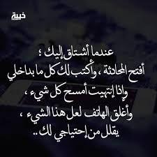عندما أشتاق Love Quotes Quotes Arabic Quotes