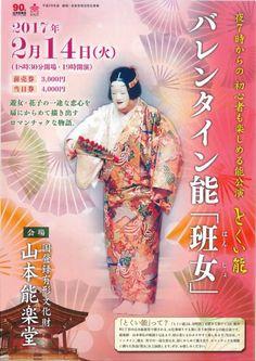 http://osaka-chushin.jp 大阪中心 The Heart of Osaka Japan 山本能楽堂 とくい能 バレンタイン能「班女」
