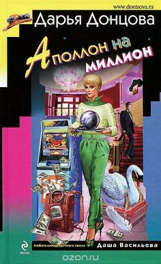 «Аполлон на миллион» Дарья Донцова » Badjack.ru - Скачать самые новые и популярные книги