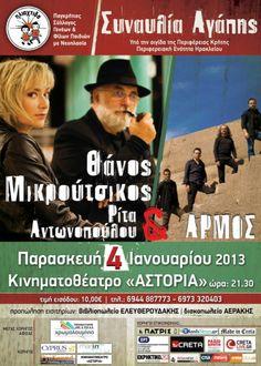 Ο Θάνος Μικρούτσικος και η Ρίτα Αντωνοπούλου στο Ηράκλειο