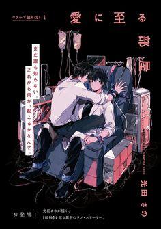 Manga Bl, Manga Anime, Anime Guys, Anime Art, Manga Covers, Comic Covers, Book Design, Cover Design, Character Art