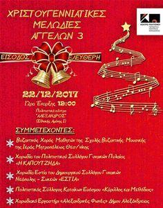 ΓΝΩΜΗ ΚΙΛΚΙΣ ΠΑΙΟΝΙΑΣ: Θεσσαλονίκη: Φεστιβάλ Χορωδιών με τίτλο «Χριστουγε...
