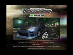 Need for Speed Underground 5 часть