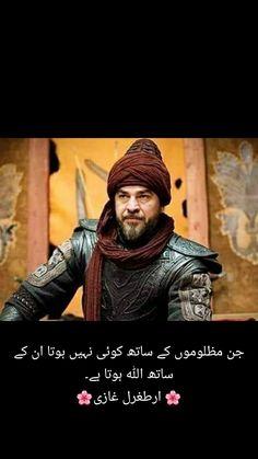 Best Quotes In Urdu, Best Islamic Quotes, Islamic Inspirational Quotes, Urdu Quotes, Poetry Quotes, Motivational Quotes, Deep Words, True Words, Instagram Bio Quotes Short