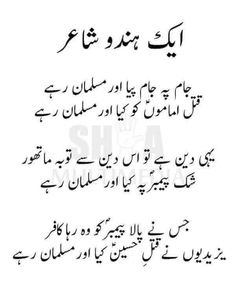 Musalman rahay