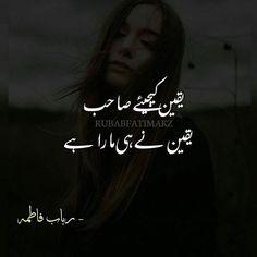 Urdu Poetry Images Urdu Shayari Love Urdu Poetry On Eyes Urdu Poetry 2 Lines, Urdu Funny Poetry, Funny Quotes In Urdu, Poetry Quotes In Urdu, Best Urdu Poetry Images, Love Poetry Urdu, Fun Quotes, Lyric Quotes, Hindi Quotes