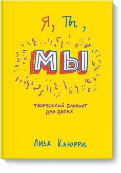 Книгу Я, ты, мы можно купить в бумажном формате — 590 ք. Творческий блокнот для двоих