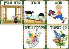 ביאליק Kindergarten, Kids Rugs, Crafts, Home Decor, Image, Ideas, Manualidades, Decoration Home, Kid Friendly Rugs