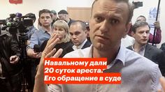 Навальному дали 20 суток ареста. Его обращение в суде