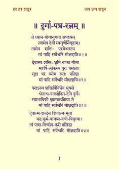 Vedic Mantras, Hindu Mantras, Most Powerful Mantra, Astrology Hindi, Shani Dev, Mata Rani, Ganesha Pictures, Hindu Culture, Ayurvedic Remedies