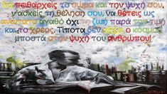 Greek Quotes, Baseball Cards, Sports, Hs Sports, Sport