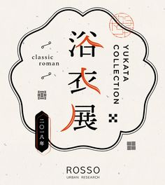 Typographic Design, Typography Logo, Logo Branding, Branding Design, Brand Identity Design, Lettering, Corporate Branding, Chinese Logo, Tea Logo
