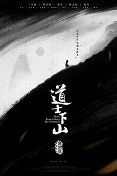海報設計師 - 黃海
