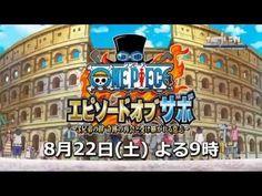 8月22日(土)放送!土曜プレミアム「ワンピース エピソード オブ サボ 」PV①『絆編』| #OnePiece #EpisodeofSabo #PV1 #Bonds #trailer #Sabo #Luffy #Ace
