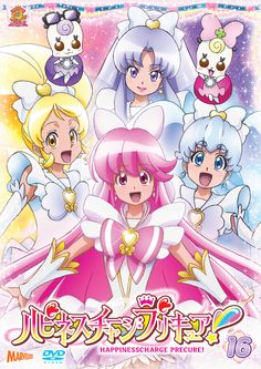 Happiness Charge Precure! DVD VOL