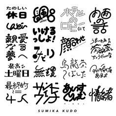 Japanese Logo, Japanese Typography, Japanese Graphic Design, Vintage Typography, Typography Fonts, Hand Lettering, Typo Logo Design, Best Logo Design, Typographie Logo