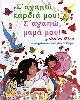 ΓΙΑ ΤΗ ΓΙΟΡΤΗ ΤΗΣ ΜΗΤΕΡΑΣ Mothers Day Book, Happy Mother S Day, Mother's Day Theme, Libra, Fairy Tales, Books, Kids, Livros, Children