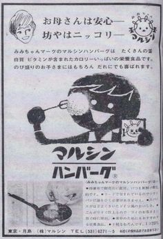 1968年のマルシンハンバーグ広告