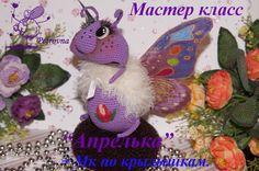 "Ручная работа Мастер класс бабочка ""Апрелька"" + Мк по крылышкам."