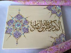Islamic Canvas Quran on canvas