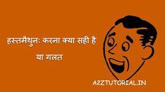 masturbation in hindi
