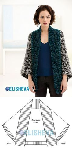 liveinternet.ru Diy Tricot Crochet, Crochet Jacket, Crochet Cardigan, Crochet Shawl, Clothing Patterns, Knitting Patterns, Crochet Patterns, Creative Knitting, Jacket Pattern