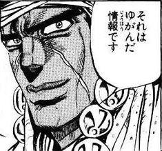 それはゆがんだ情報です #レス画像 #comics #manga #ジョジョの奇妙な冒険