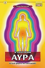 Η ανθρώπινη αύρα Κύριος Συγγραφέας: Panchadasi, Swami Εκδοτικός Οίκος: Δίον Έτος έκδοσης: 2006 Σελίδες: 116 ISBN: 960-8100-63-1 Books, Libros, Book, Book Illustrations, Libri