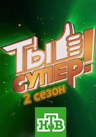 Ty Super 2 Sezon 2018 Onlajn 1 Vypusk 10 Fevralya